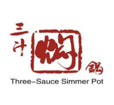 徐煌记三汁焖锅