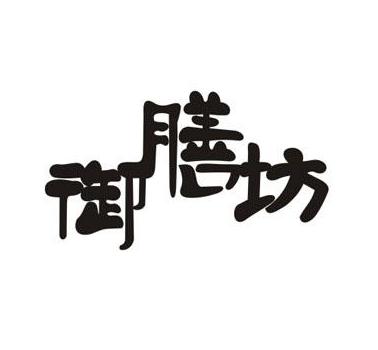 御膳坊焖锅