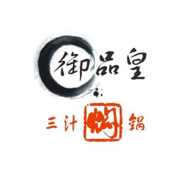 北京御品皇三汁焖锅