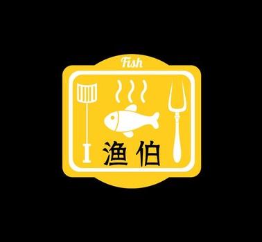 渔伯无刺烤鱼饭