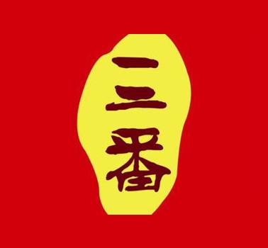三番火辣串串香