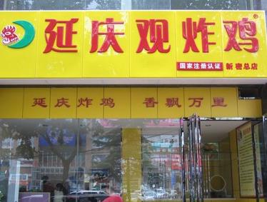 郑州延庆观炸鸡