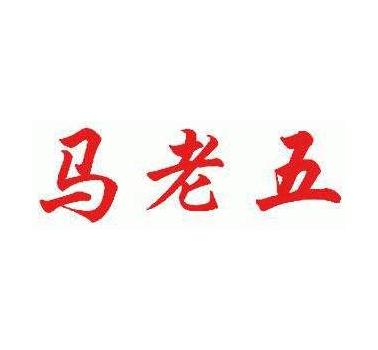 马老五麻辣牛肉火锅