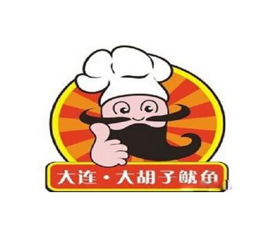 大胡子鱿鱼