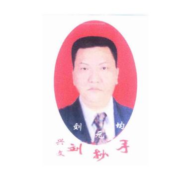 兴文刘抄手