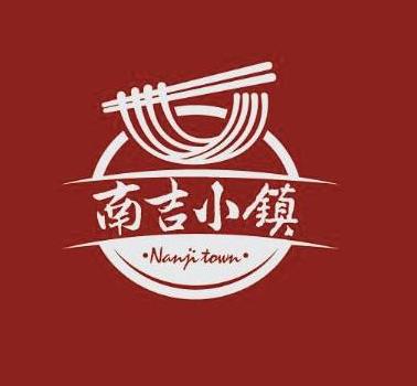 南吉小镇快餐
