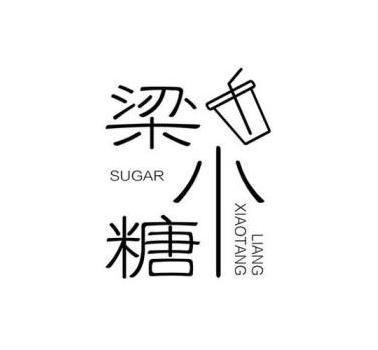 梁小糖奶茶