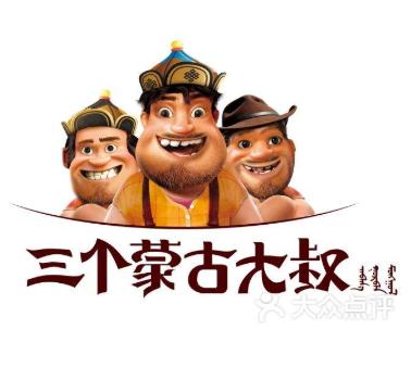 三个蒙古大叔烤羊肉串