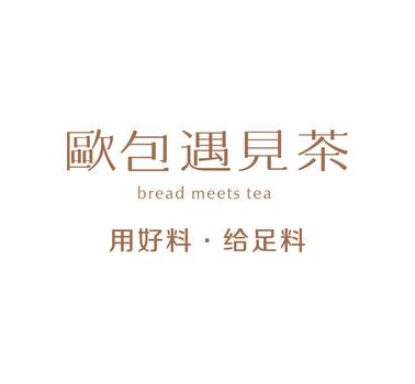 欧包遇见茶