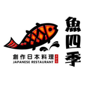 魚四季日本料理