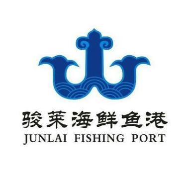 骏莱海鲜渔港