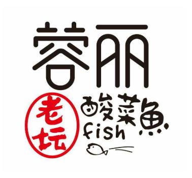 蓉丽老坛酸菜鱼