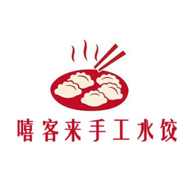 嘻客来手工水饺