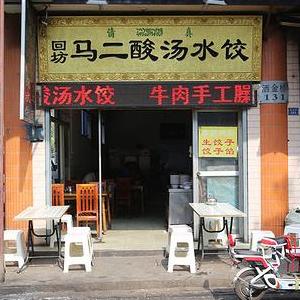 马二酸汤水饺