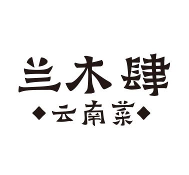 兰木肆云南菜