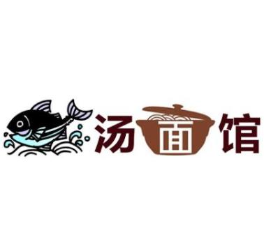 东台鱼汤面馆