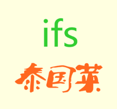 ifs泰國菜