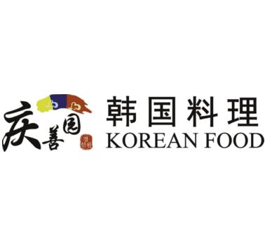 慶善園韓國料理