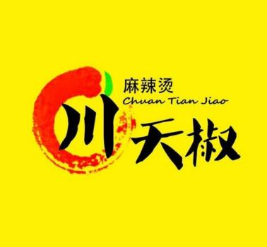 川天椒麻辣燙總店