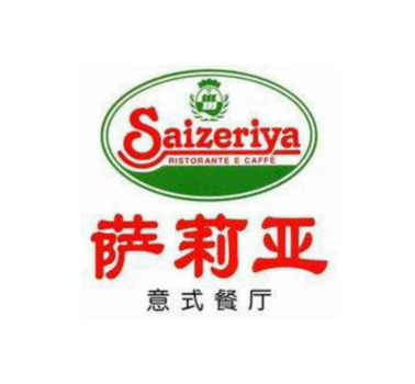 萨莉亚西餐厅