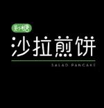 吳小糖沙拉煎餅加盟