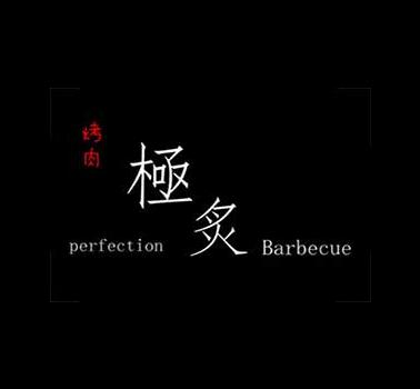 尚膳极炙烤肉