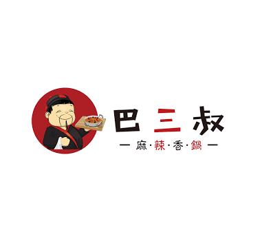 巴三叔麻辣香锅