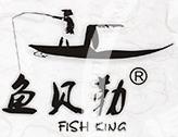 鱼贝勒鱼主题火锅