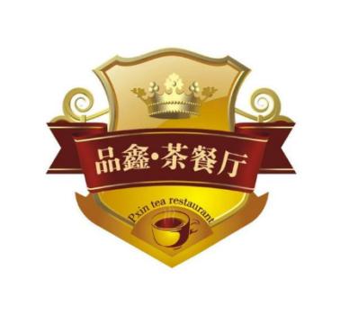 品鑫茶餐厅