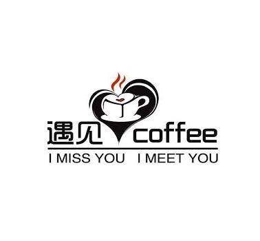 遇见咖啡屋
