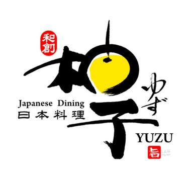 柚子日本料理
