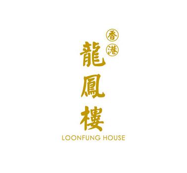 香港龙凤楼