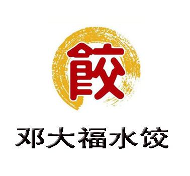 鄧大福水餃