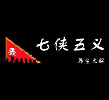 七侠五义火锅