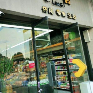 中国休闲食品网
