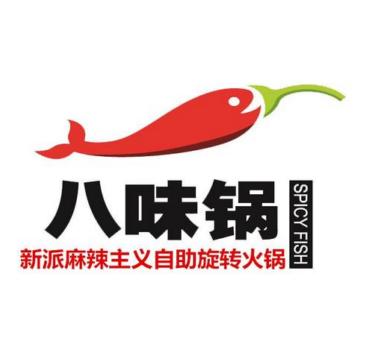 八味锅中餐