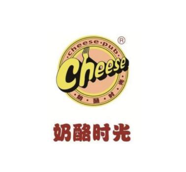 奶酪时光西餐店