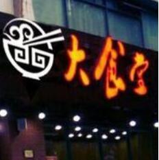 大食堂中式快餐