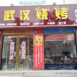 武汉烧烤店