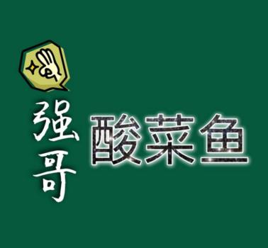 強哥酸菜魚