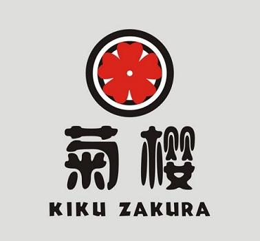 菊櫻回轉壽司