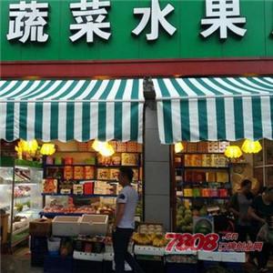 阿波蔬菜店