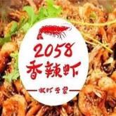 2058香辣蝦