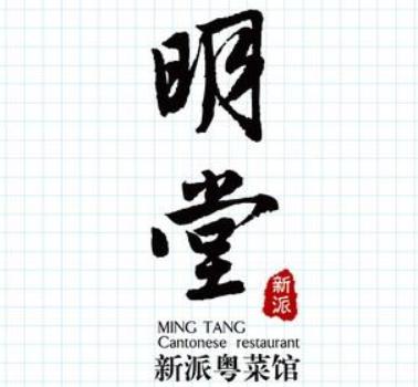 明堂新派粤菜