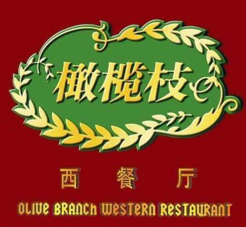 橄榄枝西餐厅