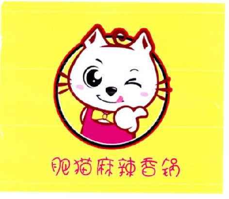 肥貓麻辣香鍋