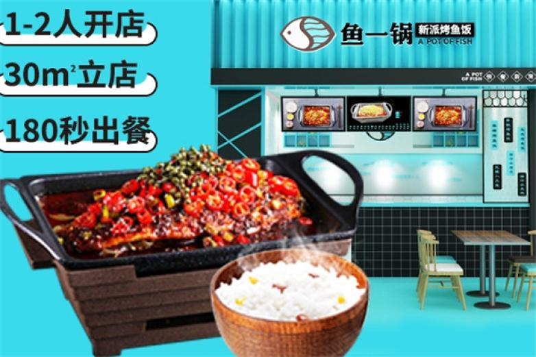鱼一锅新派烤鱼饭加盟