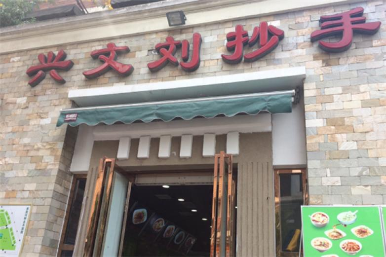 興文劉抄手加盟