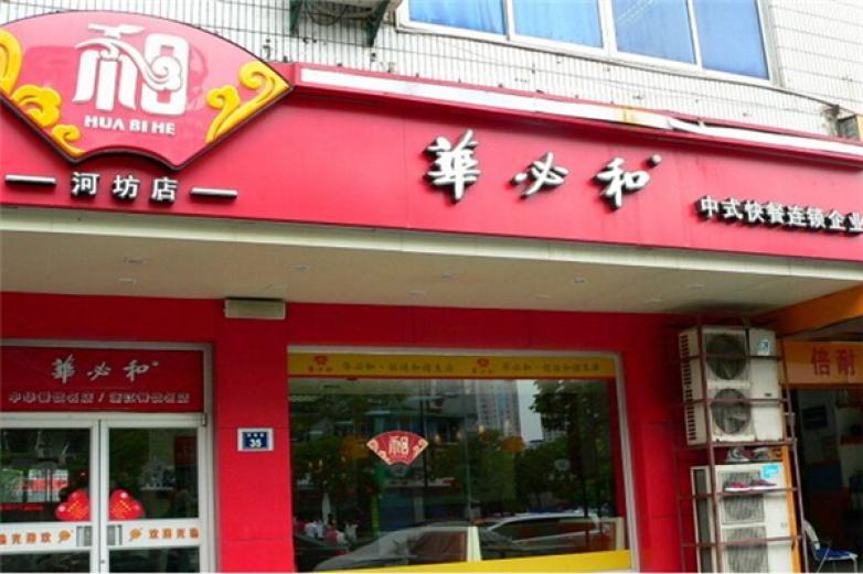 华必和中式快餐加盟