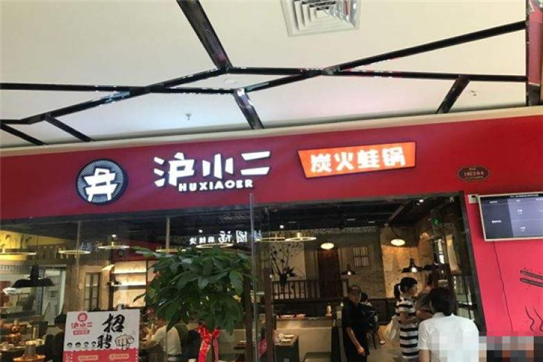 沪小二炭火蛙锅加盟